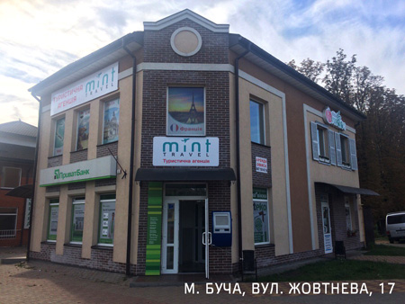 Офис «Mint Travel» Буча